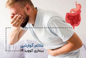 تظاهرات گوارشی این بیماری میتواند علائم گوارشی نظیر، حالت تهوع، استفراغ، اسهال، شکمدرد،بیاشتهایی، انسداد روده و خونریزی دستگاه گوارش از خود بروز دهد.